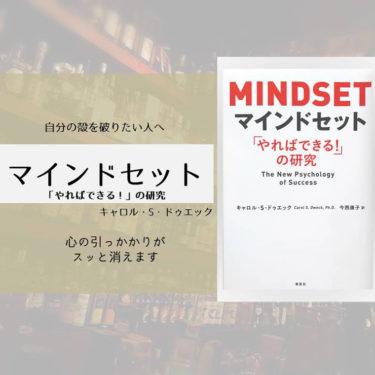 【書評】マインドセット「やればできる!」の研究|柔軟な思考が人生を変える